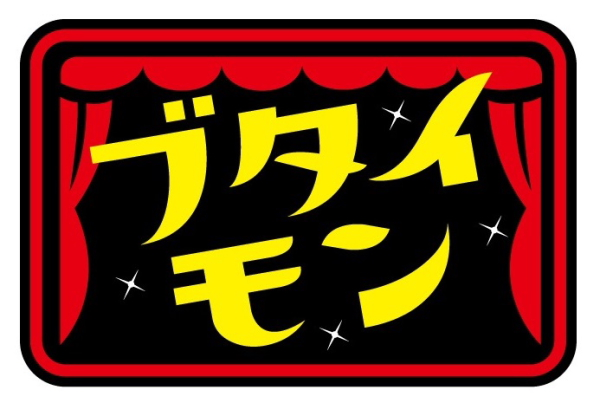 新感覚の舞台×テレビ番組が5月1日から放送スタート!