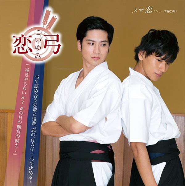 滝口幸広さん(左)×松田岳さんのW主演
