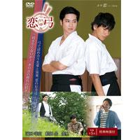 「恋弓」DVD&発売記念イベントチケット