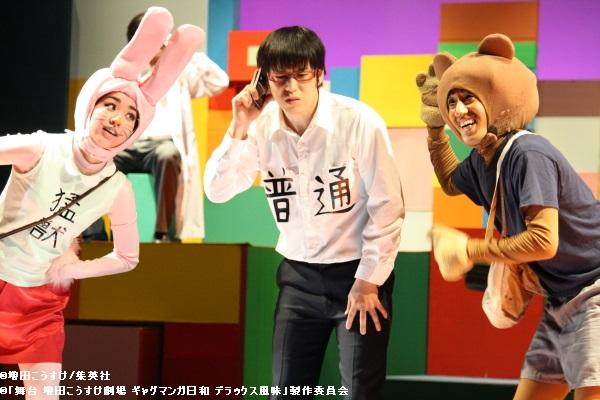 (写真中央)今回も濃いキャラに振り回されっぱなしの普通田ふつお役・鎌苅健太さん