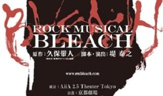 「ROCK MUSICAL BLEACH」チラシ画像_0404.jpg ec