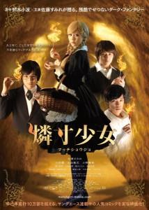 ダークファンタジー映画『燐寸少女』は5/28公開!