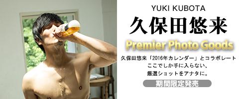 久保田悠来プレミアフォトグッズは、新作がすべて出揃いました