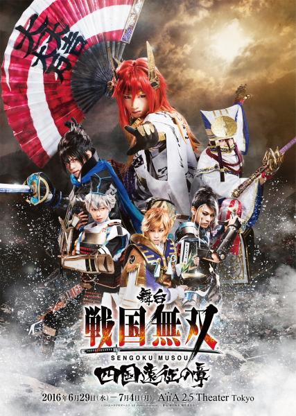 植田圭輔さん演じる赤髪の石田三成に、主要武将たちが揃う圧巻のメインビジュアル!