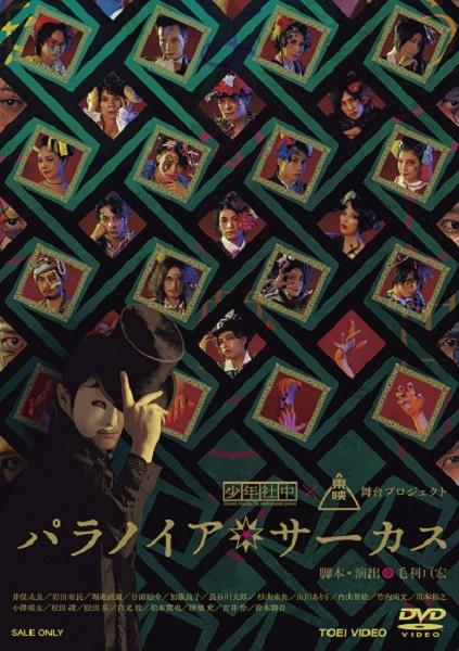 少年社中と東映が共同プロデュースした話題の舞台が待望のDVD化!
