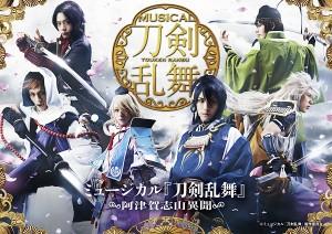秋には新作も上演決定、ミュージカル『刀剣乱舞』最新情報を一挙にご紹介!
