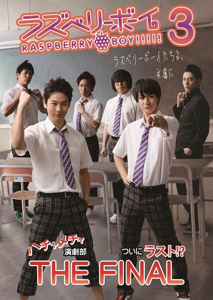 数多くのイケメン俳優が出演した人気シリーズもついにファイナル!?