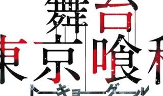 tokyo ghoul logo 1.jpg ec