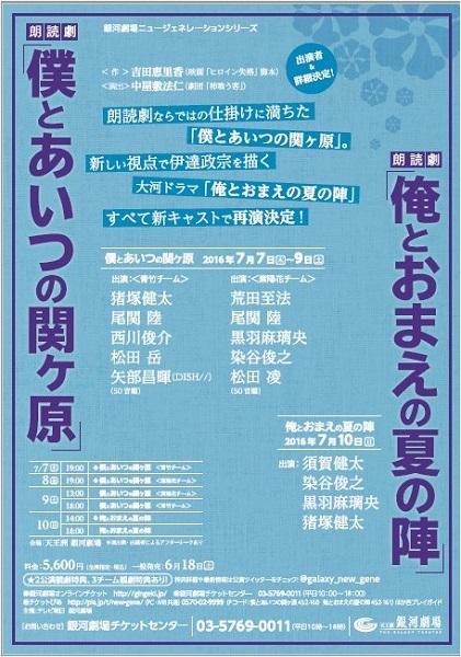 豪華キャスト集結の朗読劇、夏の宴が今年も上演!