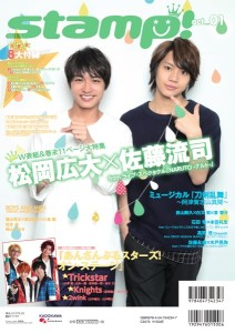 W表紙にはライブ・スペクタクル「NARUTO-ナルト-」より松岡広大さんと佐藤流司さんが登場