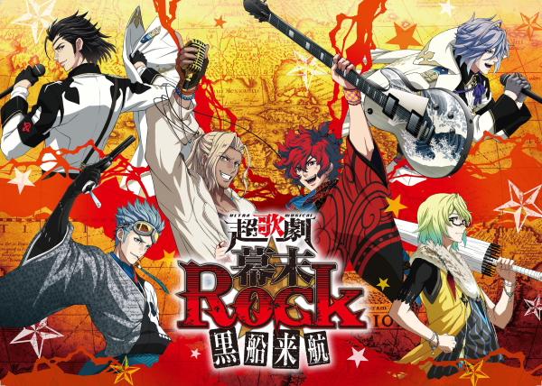熱狂の超歌劇『幕末Rock』、新ストーリーがついに上演!
