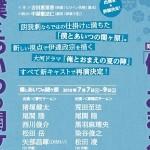 朗読劇「関ヶ原」「夏の陣」仮チラシ.jpg ec