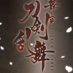 刀剣乱舞_修正-3ろご文字
