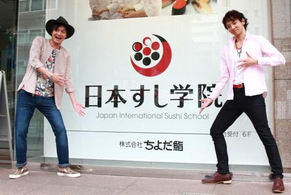 """日本すし学院で本格""""すし修行""""!"""