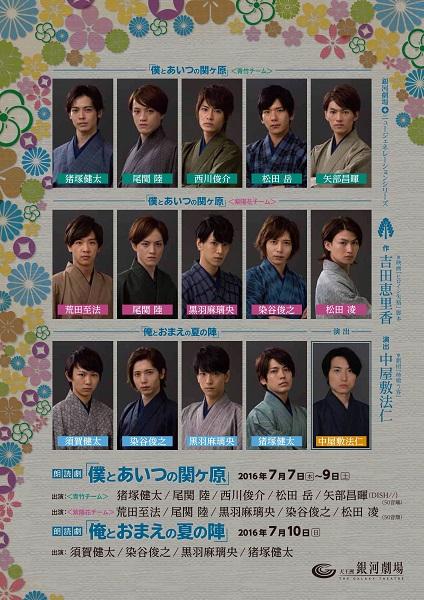 【青竹チーム】の5名全員が朗読劇初挑戦!