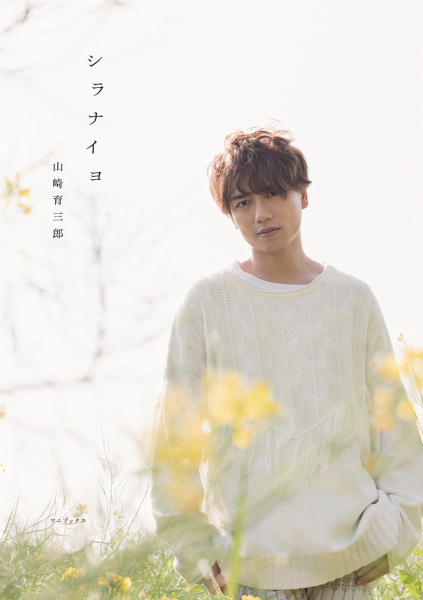 山崎育三郎さんが自身の素顔をつづる、初の自叙伝がついに完成!