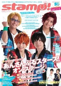 表紙には「あんステ」より小澤廉さん、山本一慶さん、松村泰一郎さん、谷水力さんが登場