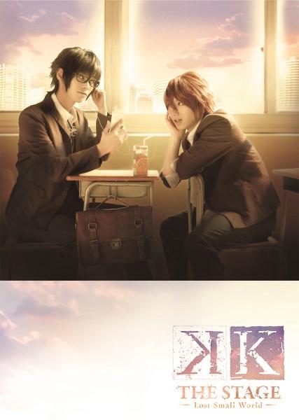 舞台『K』スピンオフ、八田美咲&伏見猿比古の実写ビジュアルが公開!
