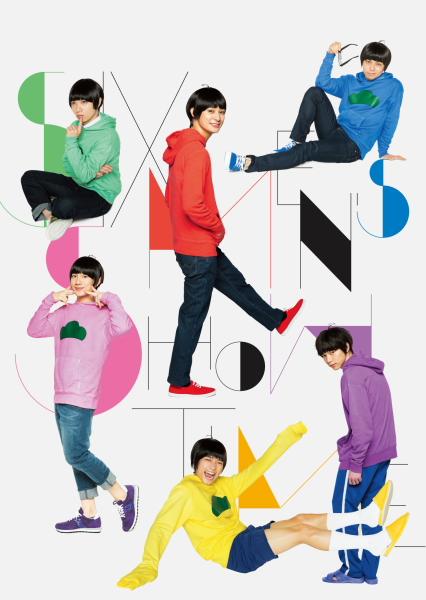 おそ松(赤)、カラ松(青)、チョロ松(緑)、一松(紫)、十四松(黄)、トド松(ピンク)と、それぞれのカラーのパーカーを着た6つ子のビジュアル!