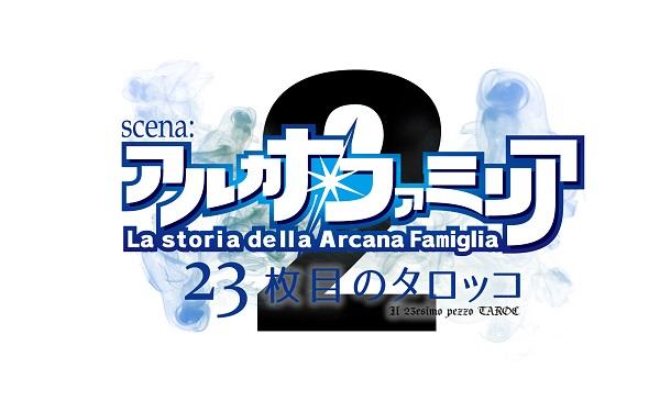 満員御礼の『アルカナ・ファミリア』初舞台化から早くも第2弾上演決定!