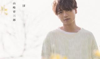 山崎育三郎初自叙伝「シラナイヨ」表紙.jpg ec