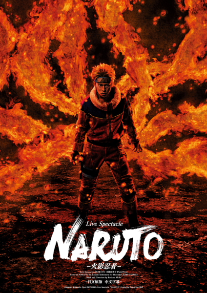 ライブ・スペクタクル『NARUTO-ナルト-』の迫力が再び世界へ!