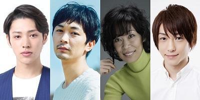 (左から)キャストの安西慎太郎さん、小林且弥さん、山下裕子さん、鈴木拡樹さん