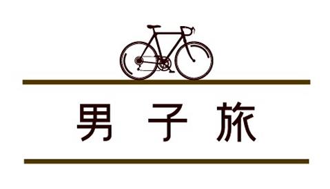 男子旅_logo