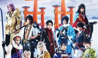 国宝!特別上演!11名の刀剣男士、初共演!
