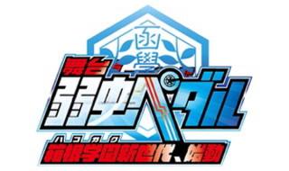 総北に続き、ライバル・箱根学園(ハコガク)も新世代が始動!