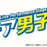 人気若手俳優たちが、舞台で男子だけのチアリーディングに挑む!