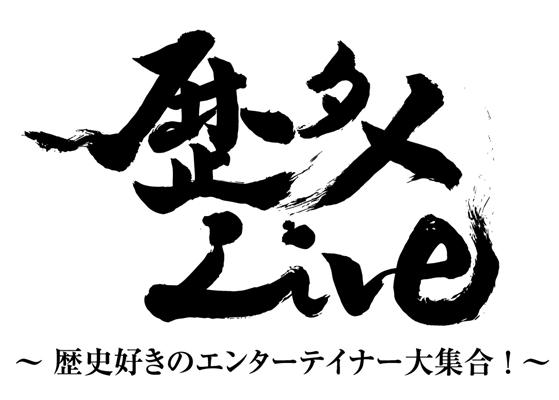 """""""歴タメLive""""がいよいよ大阪進出!"""