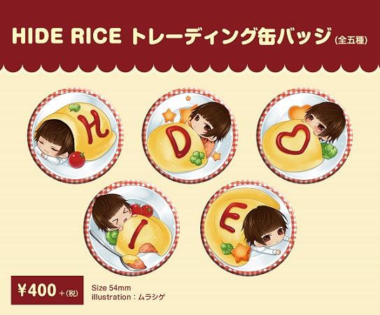 HIDE RICEトレーディング缶バッジは全5種類