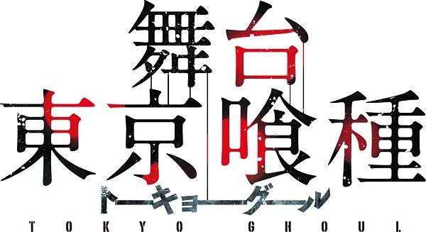 tokyo ghoul logo 1