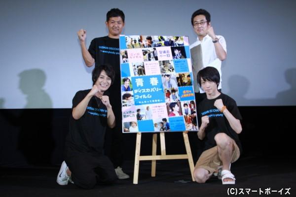 (左前列より)高崎翔太さん、鈴木拡樹さん (左後列より)中前勇児監督、中田博之監督