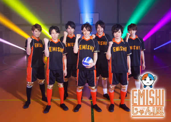EMISHIじゃん!風