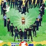 年末恒例『納め・る祭』が、豪華4枚組DVDで9月1日発売!