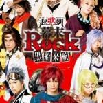 幕末Rock黒船_KV.jpg ec