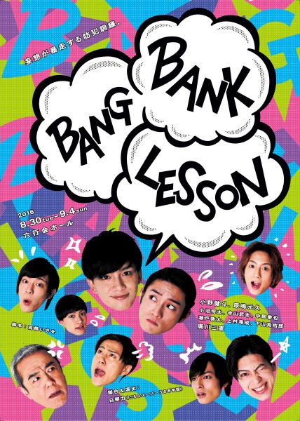 小野健斗さん&原嶋元久さんW主演で名作『Bank Bang Lesson!!』を新上演!