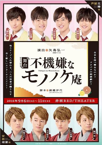 実力派若手俳優4人による新しいエンターテインメントが開幕!
