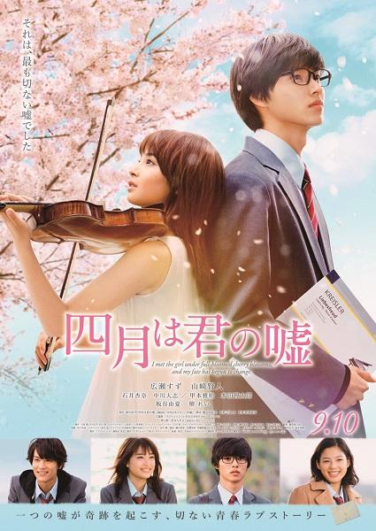 音楽×青春×恋愛の新たな名作『四月は君の嘘』9月10日公開!