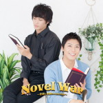 上田悠介さん(写真右)&鷲尾修斗さん(写真左)が共演! 舞台『Novel War ~悲劇と喜劇のJunction~』9月27日開幕
