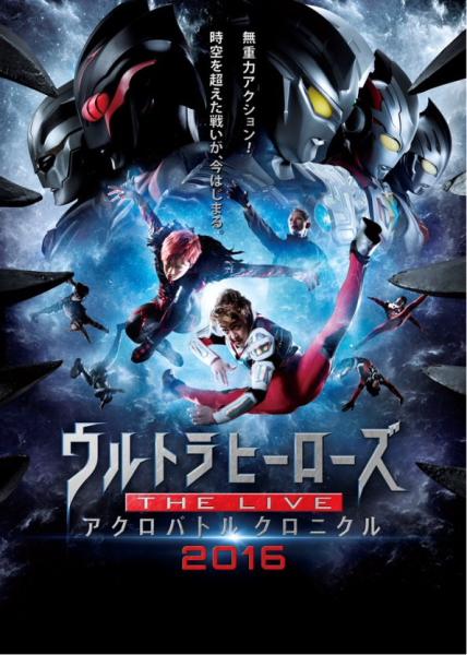 ウルトラヒーロー×超人パフォーマンスのステージ、人気俳優もゲスト登場!