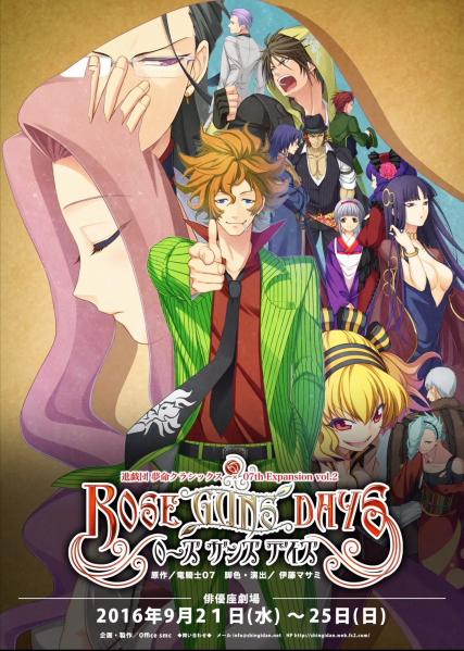 ヒットメーカー・竜騎士07さん原作の『ROSE GUNS DAYS』が、9月21日より舞台上演!