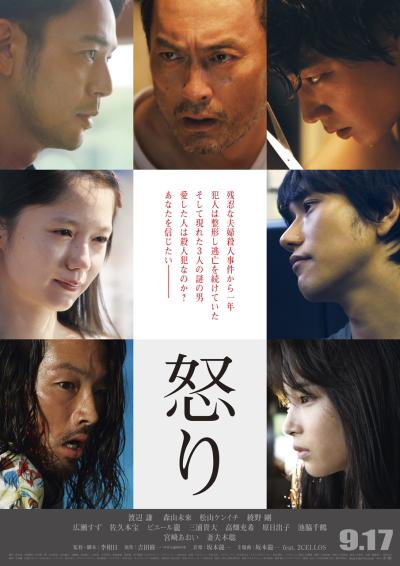 日本映画界を代表する7名のキャストが集結! 映画『怒り』が9月17日公開