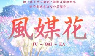 映画化も控える、スペシャルドラマ『風媒花』が9月6日放送スタート!