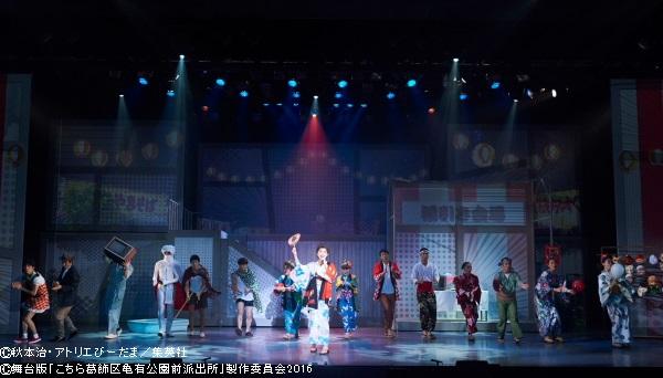『こち亀』らしい元気なエンターテイメント作品、舞台もお祭り騒ぎ!