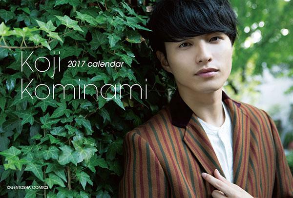 小南光司2017年カレンダー