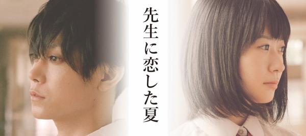 玉城裕規さん主演の胸キュンWEBムービー『先生に恋した夏』、いよいよ配信完結へ!