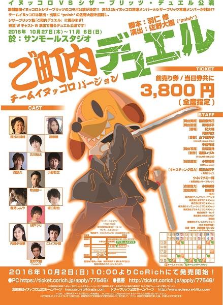 「チーム・イヌッコロ」には、長谷川哲朗さん、佐野大樹さんらが出演